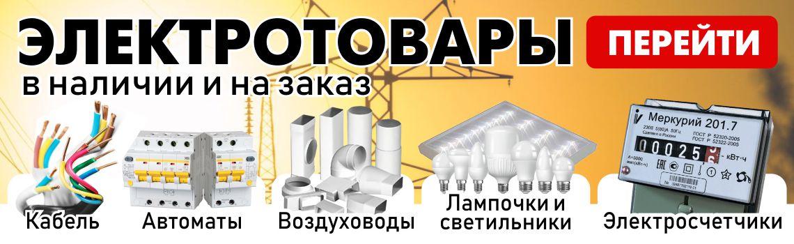 novobazaelektrotovary