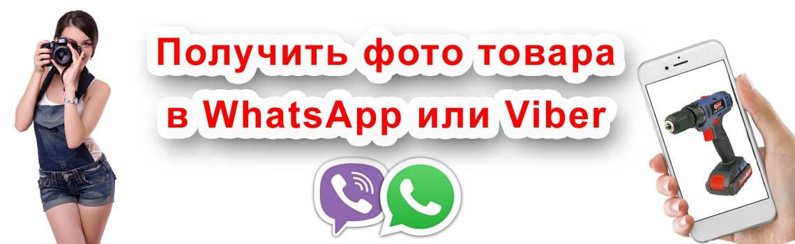 photowhatsapp